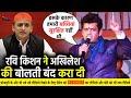 बीजेपी सांसद #RaviKishan ने अपने जबरदस्त भासन से Akhilesh Yadav की बोलती बंद करा दी