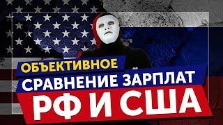 Сравнение ЗАРПЛАТ РФ и США | Быть Или