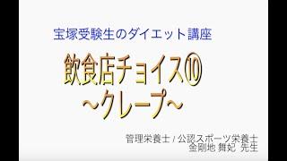 宝塚受験生のダイエット講座〜飲食店チョイス⑩クレープ〜のサムネイル