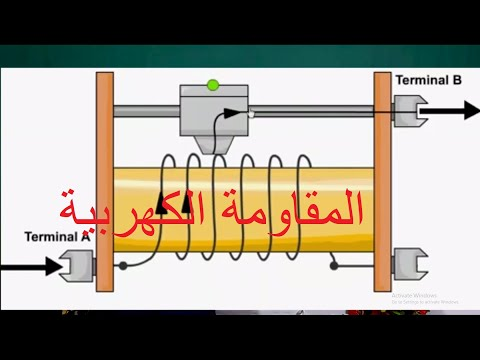 المقاومة الكهربية للصف الثالث الثانوى فيديو رقم 4 (تابع الباب الاول) | احمد جاد | الفيزياء الصف الثالث الثانوى الترمين | طالب اون لاين