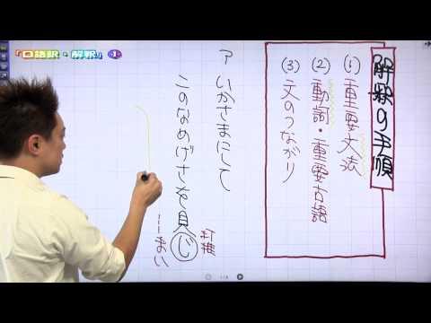 佐藤の「神ワザ」古文 #018 読解編1 「口語訳・解釈」1