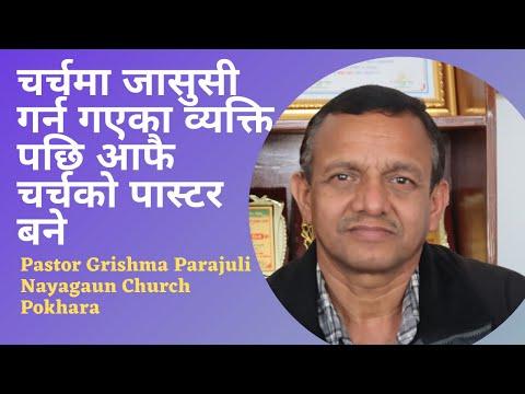 चर्चमा जासुसी गर्न गएका व्यक्ति पछि आफै चर्चको पास्टर बने -Pastor Grishma Parajuli ||
