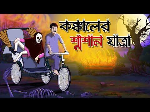 Konkaler Sosan Jatra || Thakurmar jhuli bhuter Golpo || Ssoftoons Animation || Bangla horror Cartoon