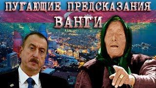 Предсказания Ванги о Азербайджане которые Всех Ужаснули