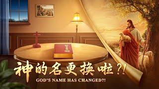 福音視頻《神的名更換啦?!》救主已駕雲重歸 【宣傳片】