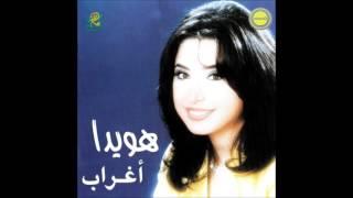 تحميل اغاني ألبوم نادر هويدا يوسف أغراب 1998 MP3