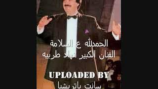 تحميل اغاني الحمدلله ع السلامة - الراحل الكبير نهاد طربيه MP3