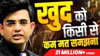 ख़ुद को किसी से कम मत समझना | Sales Motivation | Sonu Sharma ! For association: 6396992853