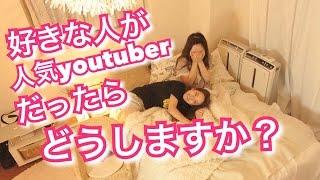 部屋着で恋愛のお悩み相談!素トーク編!ぽんりさ♪ - YouTube