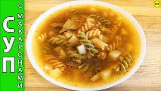 Фантастически вкусный суп с макаронами