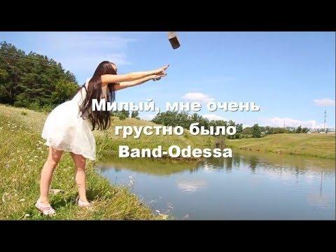 Милый мне очень грустно было)) - BAND ODESSA