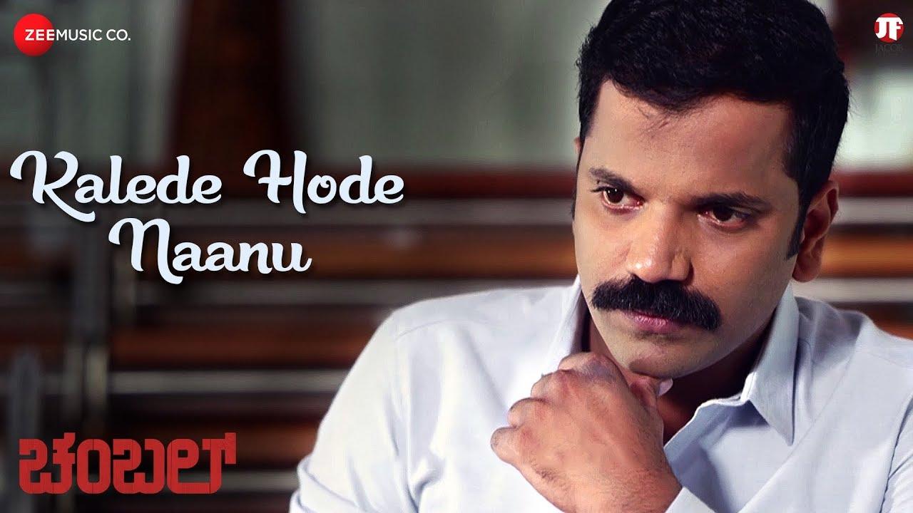 Kalede Hode Naanu lyrics - Chambal - spider lyrics