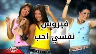 تحميل و مشاهدة Nafsy Aheb - Virus نفسي احب - فيرس MP3