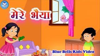 मेरे भैया   Mere Bhaiya   Nanhe Geet - 2   Hindi