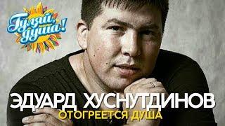 Эдуард Хуснутдинов - Отогреется душа - Душевные песни