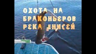 охота на браконьеров река Енисей