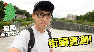 【街頭實測】韓國人的英文好嗎? 挑戰「只用英文」逛梨大!