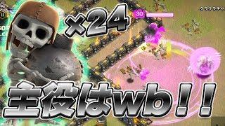 【クラクラ 解説】th9 主役はwb!! - Video Youtube