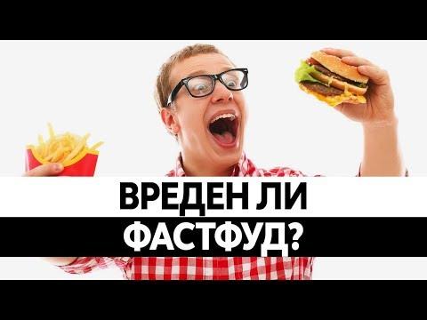 ВРЕД ФАСТФУДА. Вред еды быстрого приготовления!