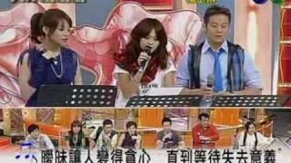 2008-11-15 天才衝衝衝-楊丞琳part2