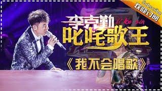 李克勤《我不会唱歌》-我是歌手第四季第11期精选单曲20160325 I AM A SINGER 4 【官方超清版】