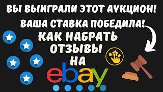 EBAY - Выиграл Аукцион - Что дальше / Набор Звёздочек и Повышение Рейтинга Продавца ????????
