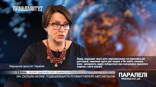 «Паралелі» Ніна Южаніна: На скільки може подешевшати розмитнення автомобілів?