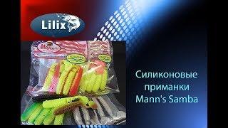 Плавающий виброхвост samba от компании manns