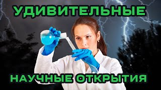 удивительные научные открытия (новости науки и техники)
