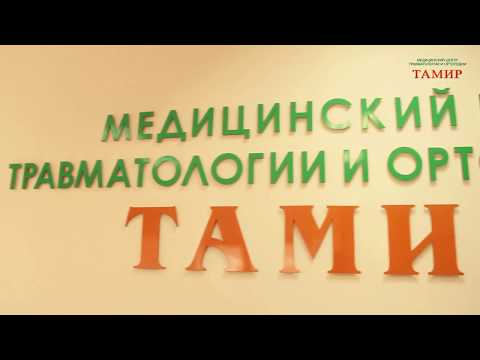Медицинский центр травматологии и ортопедии Тамир, Улан-Удэ. Губарь Евгений Анатольевич
