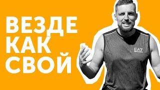 Как Влиться В НОВЫЙ КОЛЛЕКТИВ // Как вести себя в новом коллективе