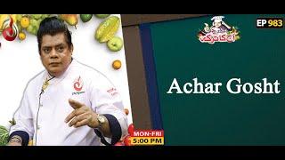 Achar Gosht Recipe | Aaj Ka Tarka | Chef Gulzar I Episode 982