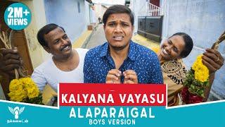 Kalyana Vayasu Alaparaigal- 2  #Nakkalites