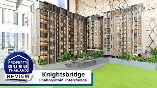 รีวิว-เยี่ยมชม คอนโด ไนท์บริดจ์ พหลโยธิน อินเตอร์เชนจ์ (Knightsbridge Phaholyothin Interchange)