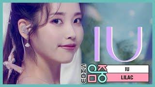 [쇼! 음악중심] 아이유 - 라일락 (IU - LILAC), MBC 210327 방송