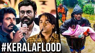 Dhanush & Siva Karthikeyan donated 25 Lakhs   Vijay Sethupathi   Flood Victims of Kerala
