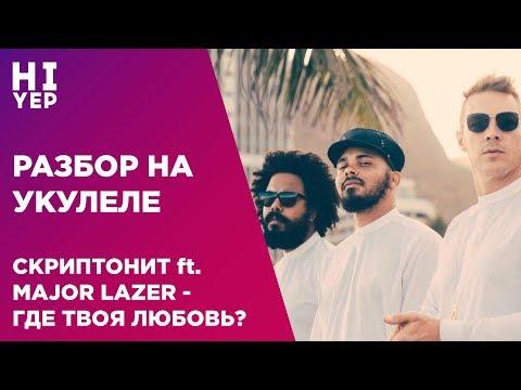 СКРИПТОНИТ feat  MAJOR LAZER - ГДЕ ТВОЯ ЛЮБОВЬ? | РАЗБОР НА УКУЛЕЛЕ