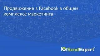Продвижение в Facebook в общем комплексе маркетинга