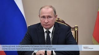 Обращение Путина по поводу изменения пенсионного законодательства