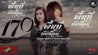 พื้นที่ทับซ้อน - จินตหรา พูนลาภ Jintara Poonlarp ft. กระต่าย พรรณนิภา「Official MV」