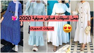 Robe Hijab❤/dress Hijab/(تنسيقات فساتين صيفية انيقة موضة 2020 (صيف 2020