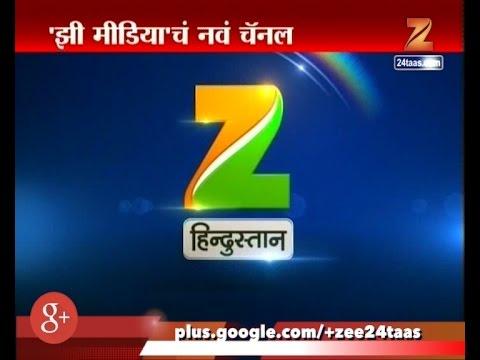 Zee Media Launch New News Channel Zee Hindustan