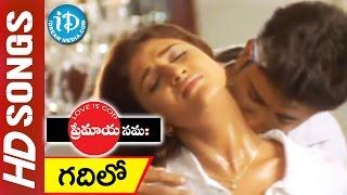 Gadhilo Madhilo Video Song - Premayanamaha Movie || Saandip || Kausha Rach || Ramesh Erra