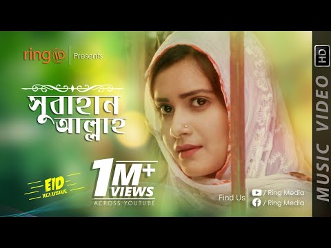 SubhanAllah (সুবহানাল্লাহ) | Shishir Bindu Natok Song | Apurba | Tanjin Tisha | Bangla New Song 2019