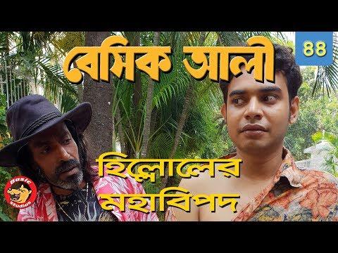 Natok New 2018: Basic Ali-44   Bangla Comedy Natok 2018   Tawsif Mahbub