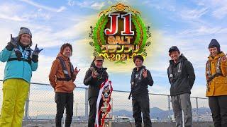 【伝説のJ1ソルトが復活】愛と友情…そして裏切り、抱腹絶倒の60分!J1 SALTグランプリ2021