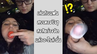 ฝึกความอดทนของปากหรือไง ดีนะไม่เข้าคอ 5555... #รวมคลิปฮาพากย์ไทย