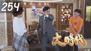 Great Times EP254 (Formosa TV Dramas)
