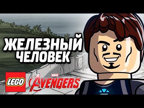 LEGO Marvel's Avengers Прохождение - ЖЕЛЕЗНЫЙ ЧЕЛОВЕК