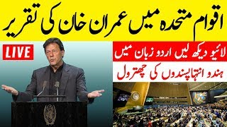Imran Khan speech in United Nations   Live Transmission